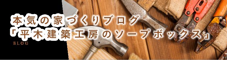 本気の家づくりブログ「平木建築工房のソープボックス」