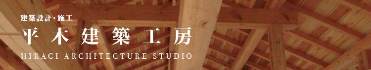平木建築工房